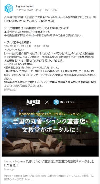 http://ingress.lycaeum.net/2016/10/20161022-1342.png
