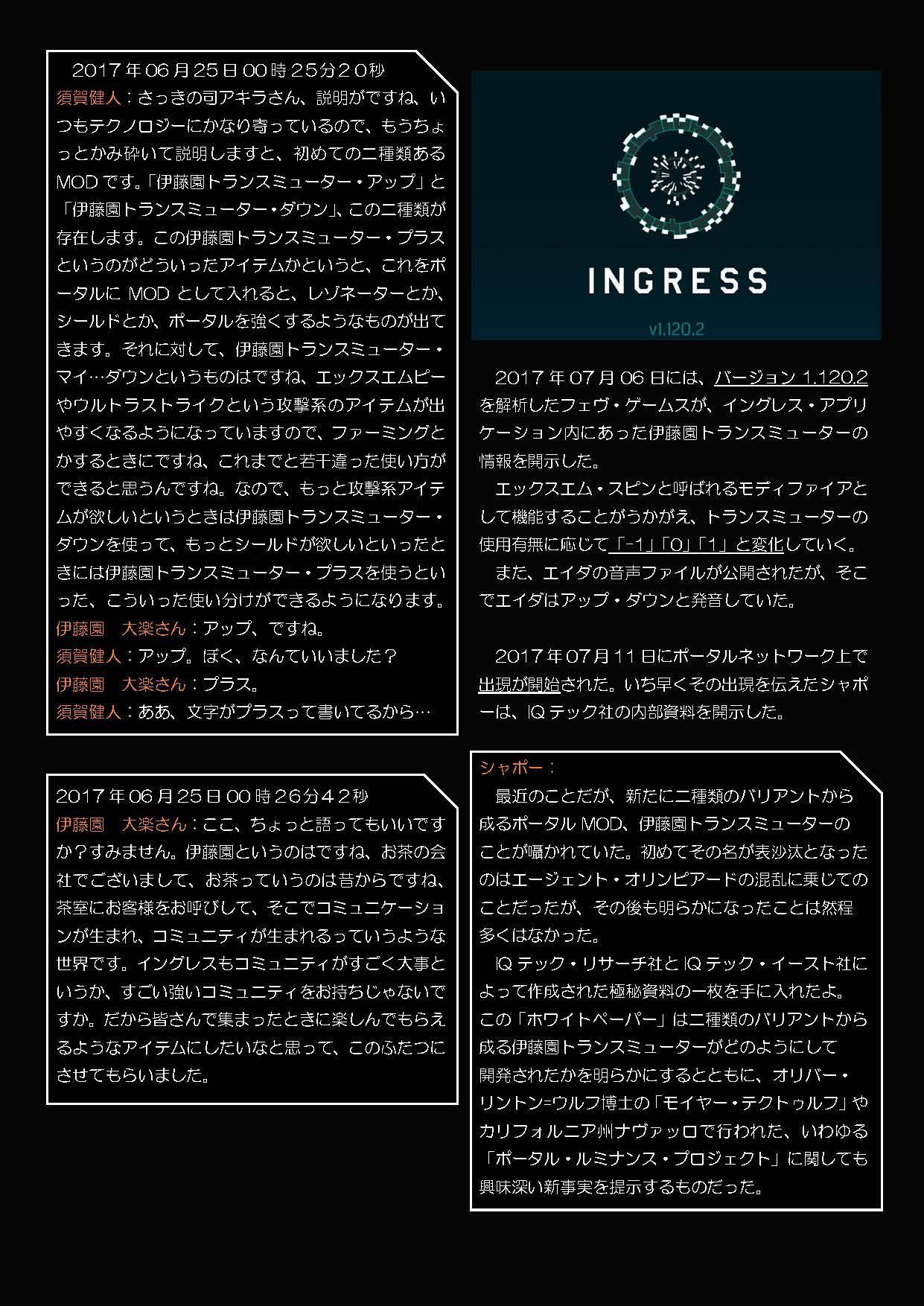 http://ingress.lycaeum.net/2017/07/c2de3a2a5648890ee285b4a1ad2b7e9f29679ede.jpg