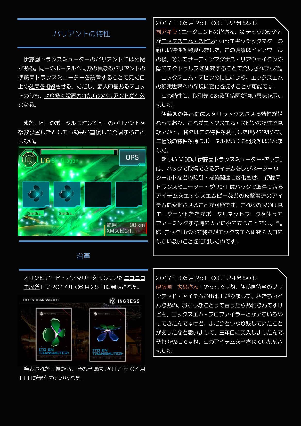 http://ingress.lycaeum.net/2017/07/dc98fd818f76fcea3e0a051d223e957b9e87eab6.jpg