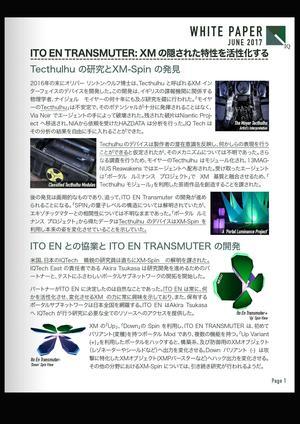 20170717_ito_en_transmuter_ページ_4.jpg