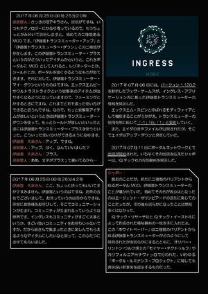 20170717_ito_en_transmuter_ページ_3.jpg