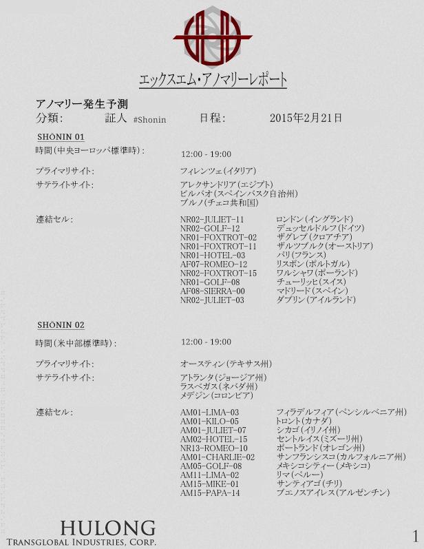 20150221-1-jp.jpg