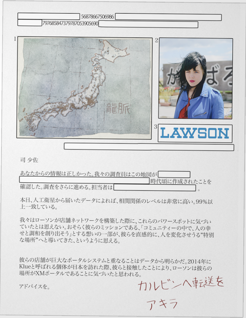 LAWSON×INGRESS:ポータルの出現