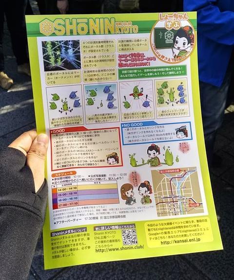 証人アノマリー京都のピクトリアル
