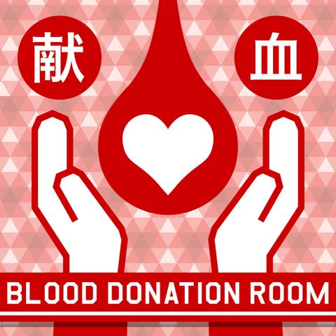 慈善行為と献血所ポータル