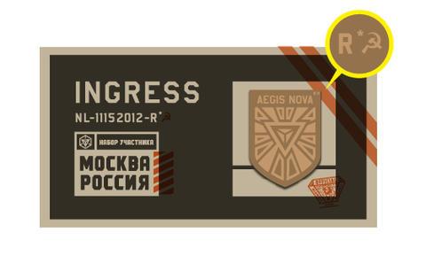 イージス・ノヴァのモスクワ特別仕様キット