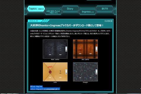 honto x Ingress:イングレス・ブックカバーDL版