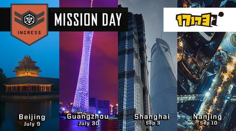 ミッションデイ:中国四都市の開催告知