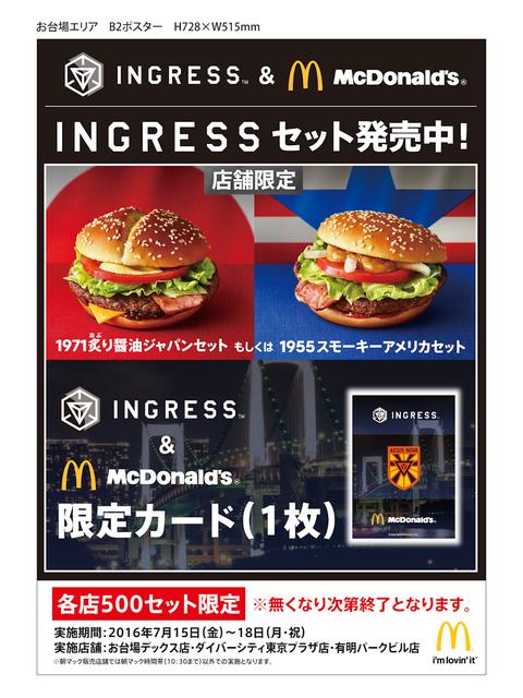 マクドナルド x INGRESS