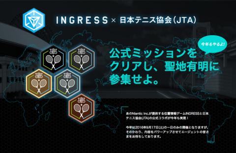 INGRESS X 日本テニス協会