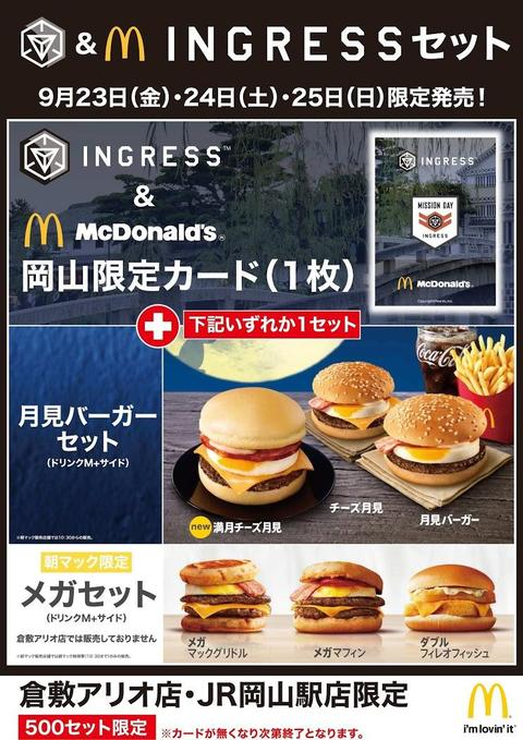 INGRESS x McDonald's