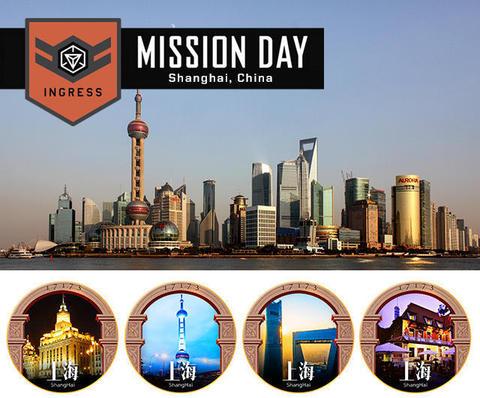 ミッションデイ上海:開催告知