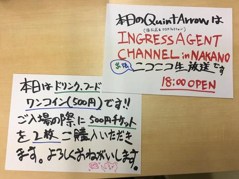 INGRESS AGENT CHANNEL in NAKANO 大忘年会スペシャル