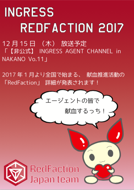 INGRESS AGENT CHANNEL in NAKANO vol.11