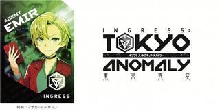 INGRESS:TOKYO ANOMALY1:バイオカードについて