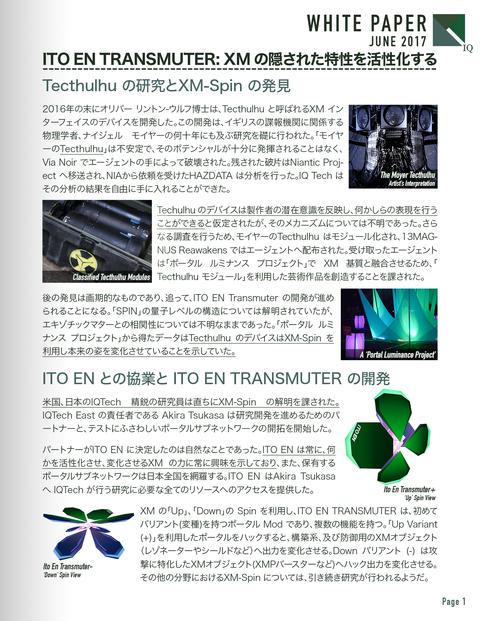 伊藤園トランスミューター