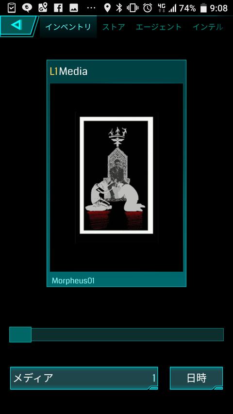 モルフェウス(176):モルフェウスメディア