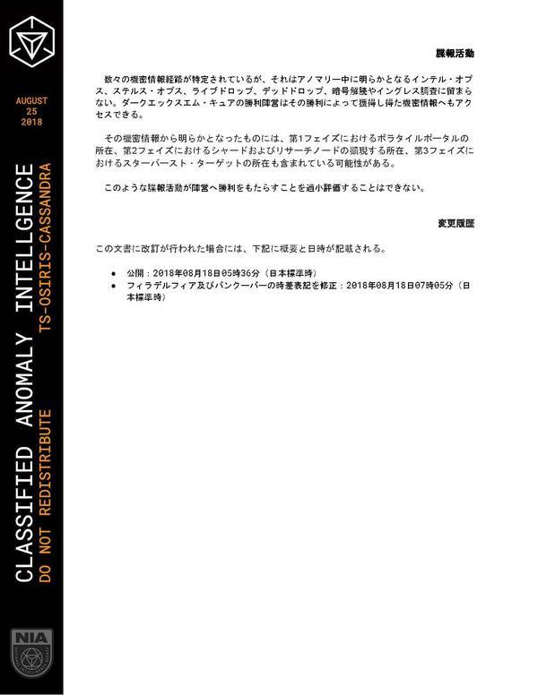 戦績基準_CASSANDRA August 25 2018 - Anomaly Intelligence - TS-OSIRIS_JP_ProjectLycaeum_ページ_8.jpg