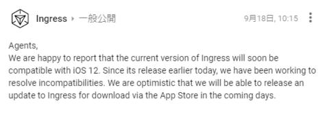 iOS12の互換性確保について