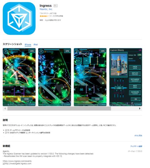スキャナー v1.133.0:iOS 12へ対応