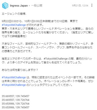 東京エックスエム・チャレンジ:開催告知