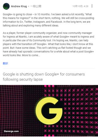 グーグルプラスの終了について