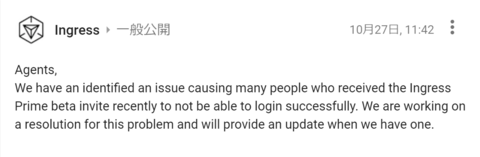 イングレスプライム:ベータ版ログイン障害について