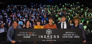 イングレス・アニメーション:イベントレポート