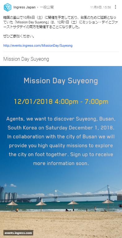 ミッションデイ釜山:開催告知