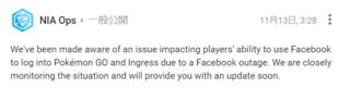 イングレスプライム:フェイスブック・ログイン障害