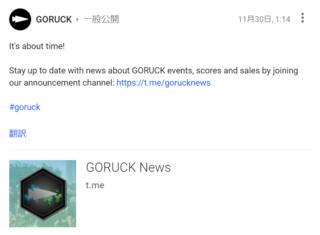 ゴーラック:テレグラムチャンネル開設
