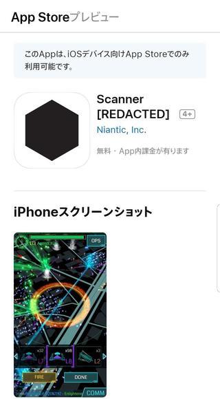 [REDACTED] スキャナー:iOS版配信開始(v1.134.5)
