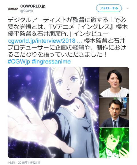 アニメ「CGワールド」インタビュー