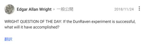クエスチョン・オブ・デイ:ダンレイブンで何が達せられるか
