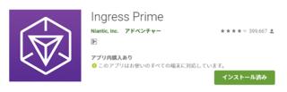 イングレスプライム:v2.13.1