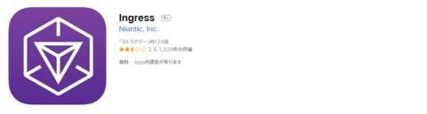 イングレスプライム:v2.13.1 iOS版