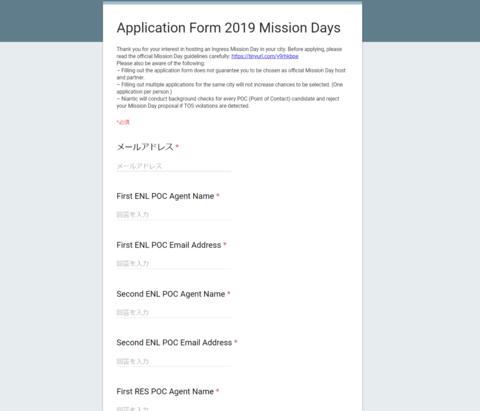 ミッションデイ:2019年登録フォーム