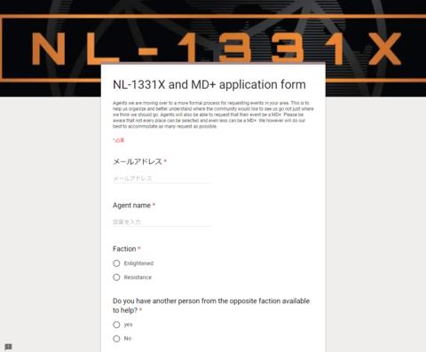 NL1331X・ミッションデイプラス:2019年登録フォーム