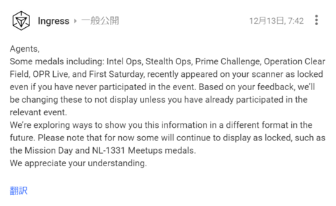 イベントメダル:未実績の非表示化