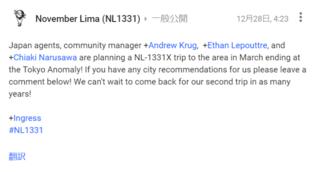 NL1331X:第2回日本ツアー開催