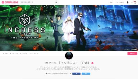 アニメ「GIFMAGAZINE」公式チャンネル開設