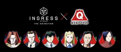 イングレスx富士急:コラボミッション