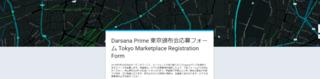 ダルサナプライム:東京頒布会の参加者募集