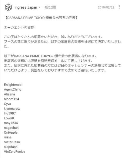 ダルサナプライム東京:頒布会出展者
