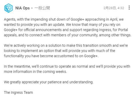グーグルプラス閉鎖にともなう対応について