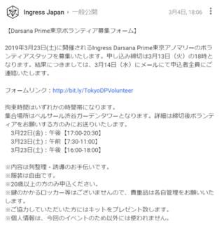 ダルサナプライム:東京ボランティア募集