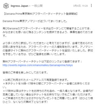 ダルサナプライム:東京アフターパーティ無料チケット