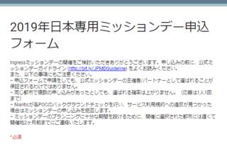 ミッションデイ:日本開催申請(6月~12月)
