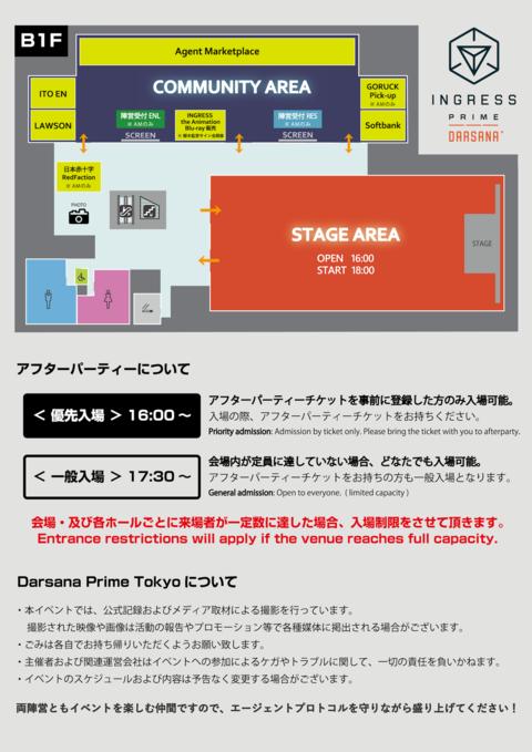 ダルサナプライム:東京会場案内図