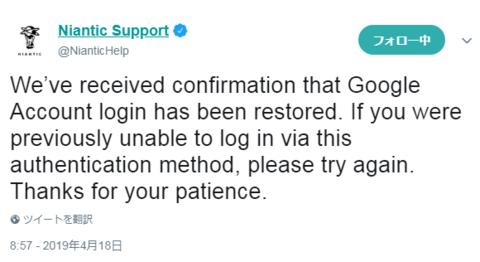 グーグル・アカウントによるログイン障害